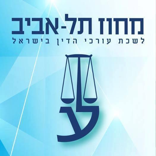 מחוז תל אביב לשכת עורכי הדין לאינסטגרם