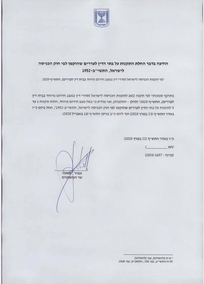 חוק הכניסה לישראל