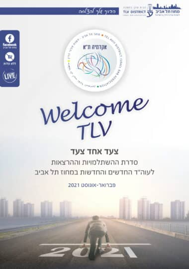 Welcomee Tlv 2021